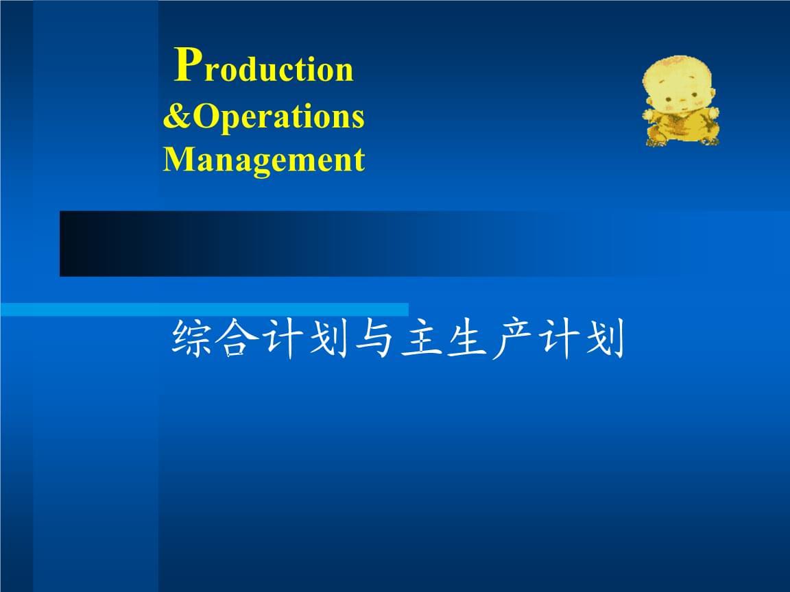 综合计教材划跟主生产计划.ppt