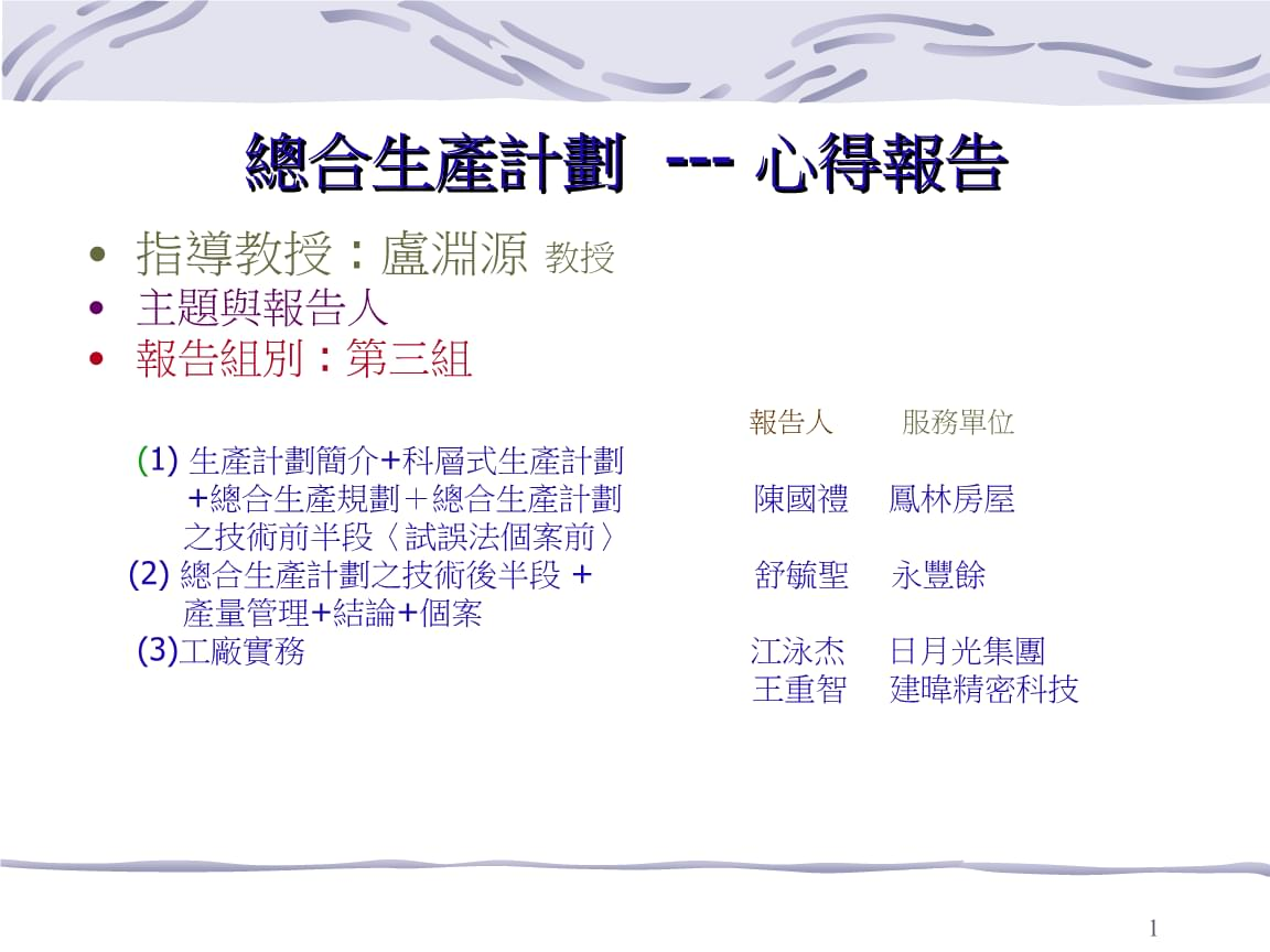 总合生教材产计划-1.ppt
