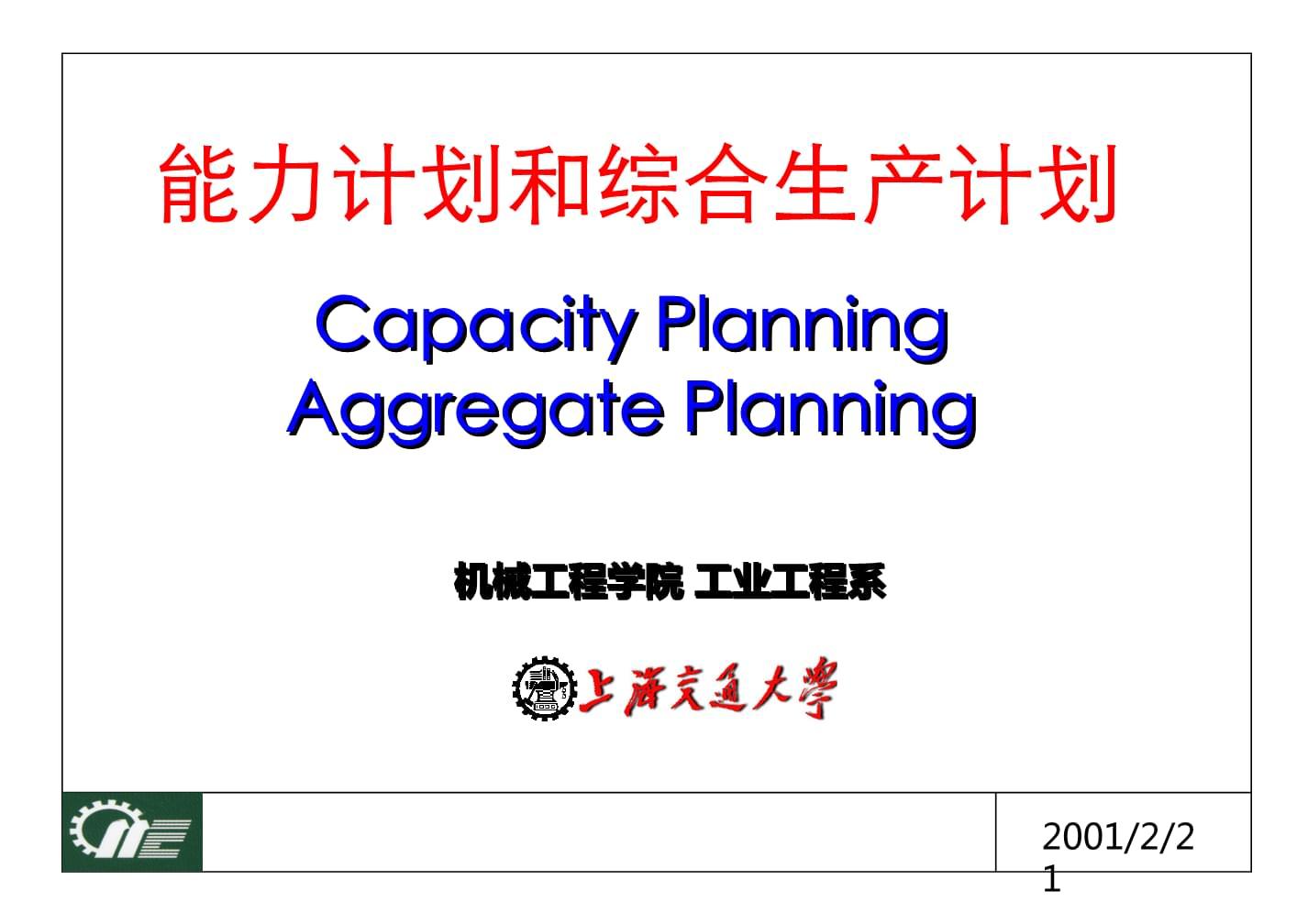 综合生教材产计划.ppt