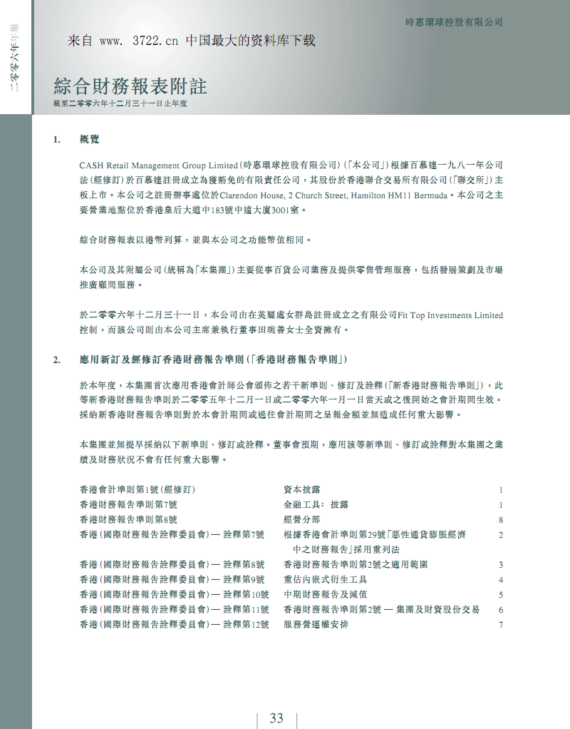 综合财教材务报表附注 (2).pdf