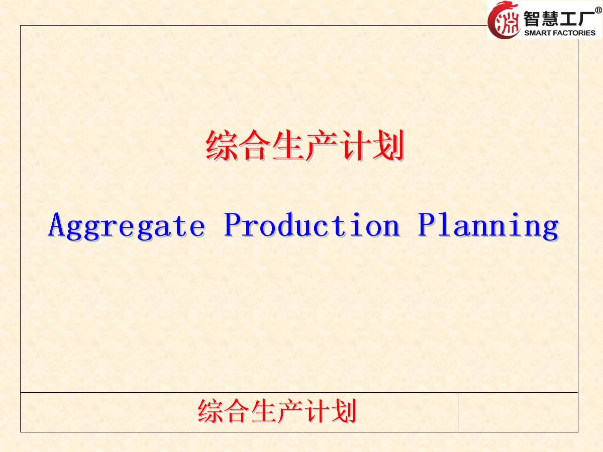 综合生教材产计划_2.ppt