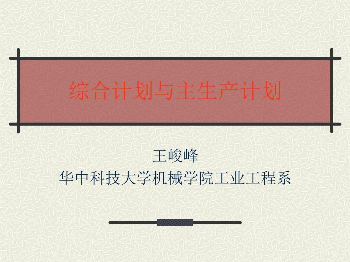 综合计教材划-主生产计划.ppt