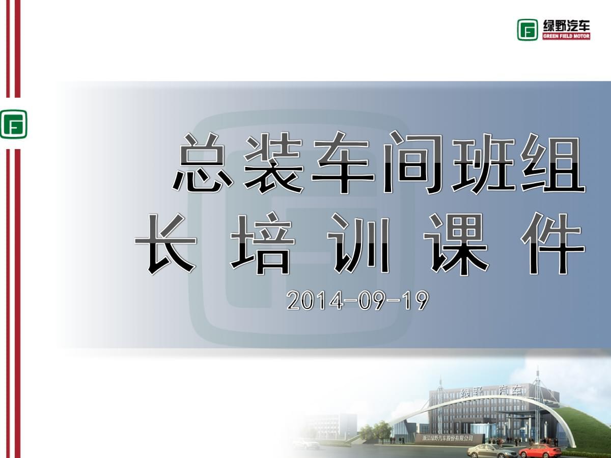 总装车教材间班组长培训课件.ppt