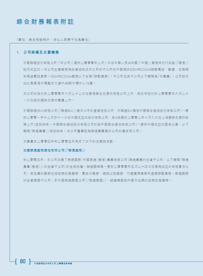 综合财教材务报表附注(3).pdf