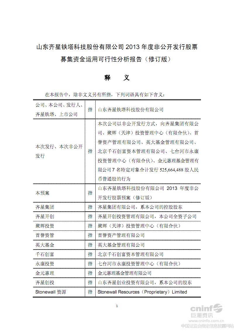资金运教材用可行性分析报告(修订版).pdf