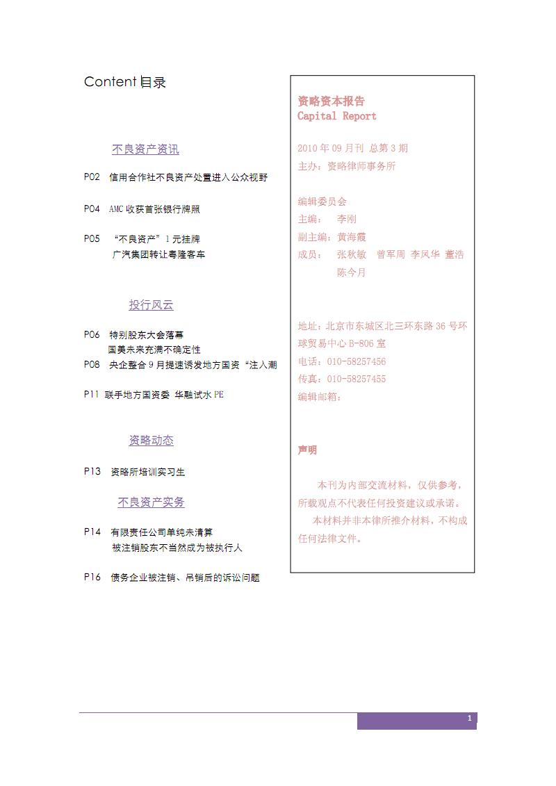 资略资教材本报告.pdf