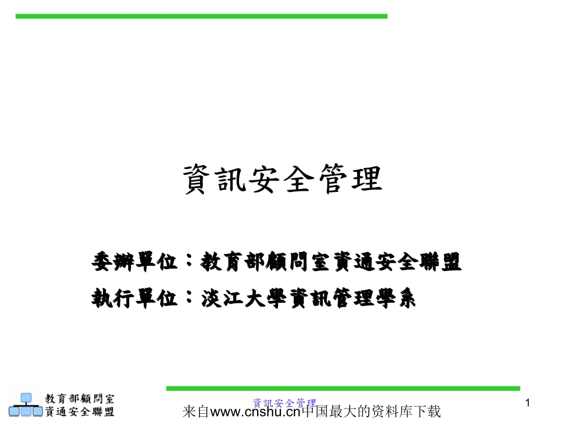 资讯安教材全管理-通信跟作业管理(ppt 208页).ppt