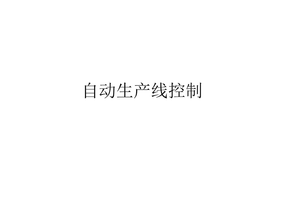 自动生教材产线培训.ppt