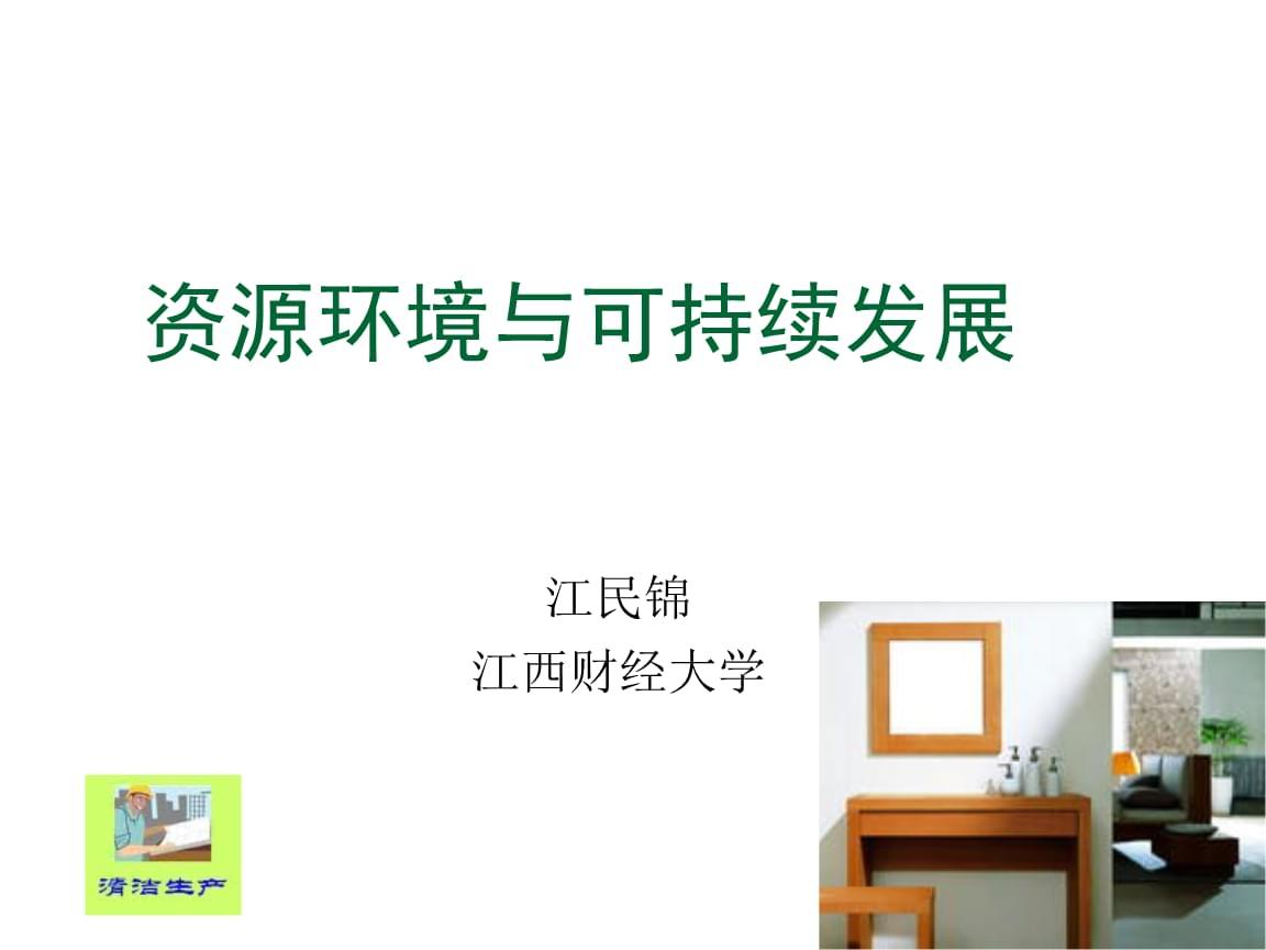 资源环教材境跟可持续发展第8章节 1可持续发展实践—清洁生产.ppt