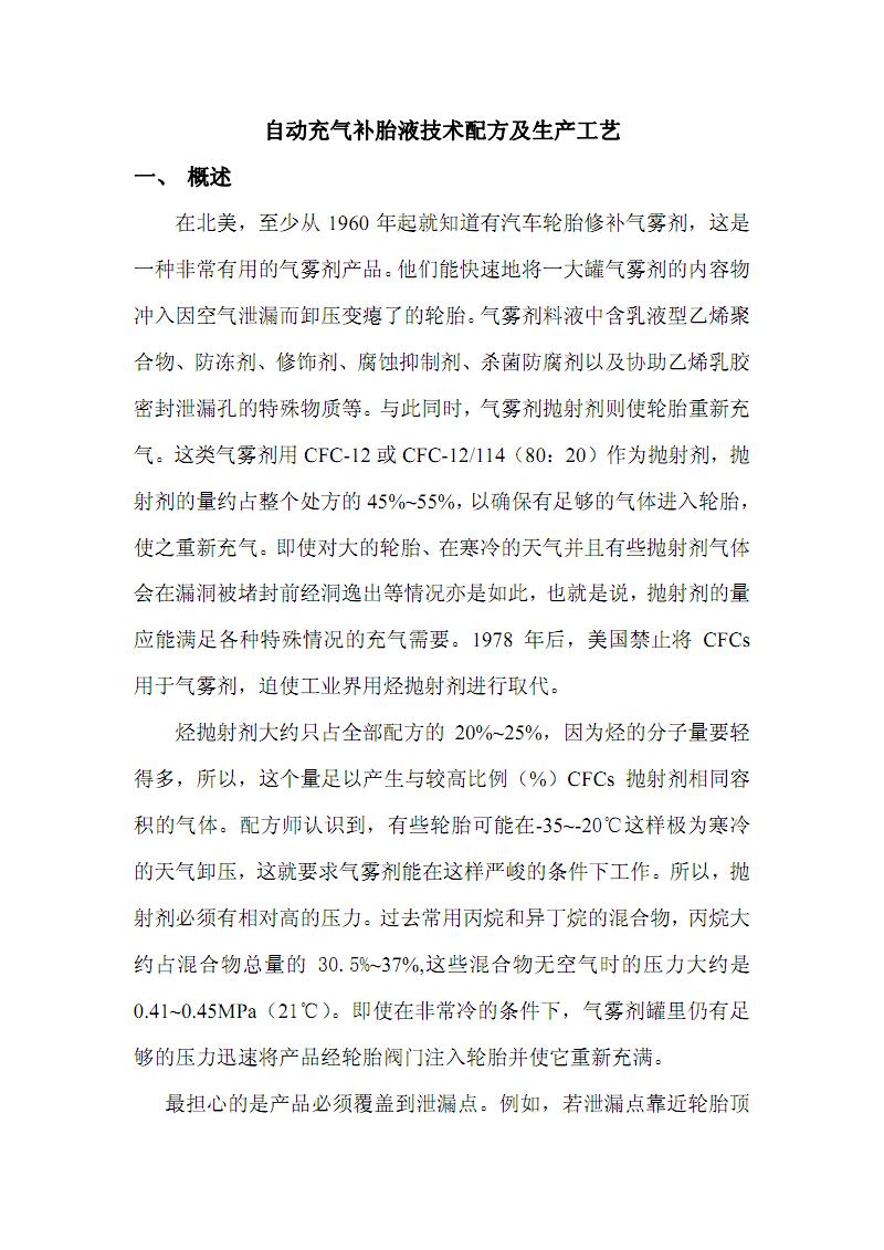 自动充教材气补胎液技术配方跟生产工艺.pdf