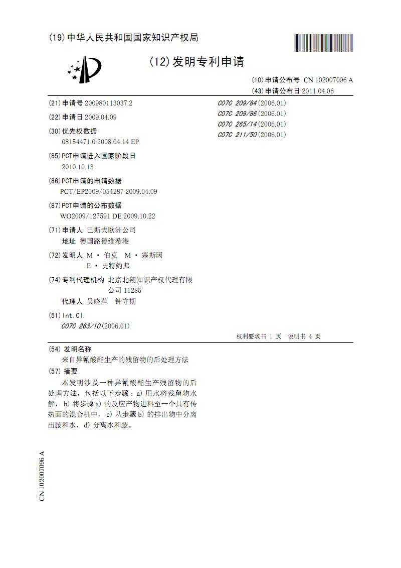 自异氰教材酸酯生产的残留物的后处理方法.pdf