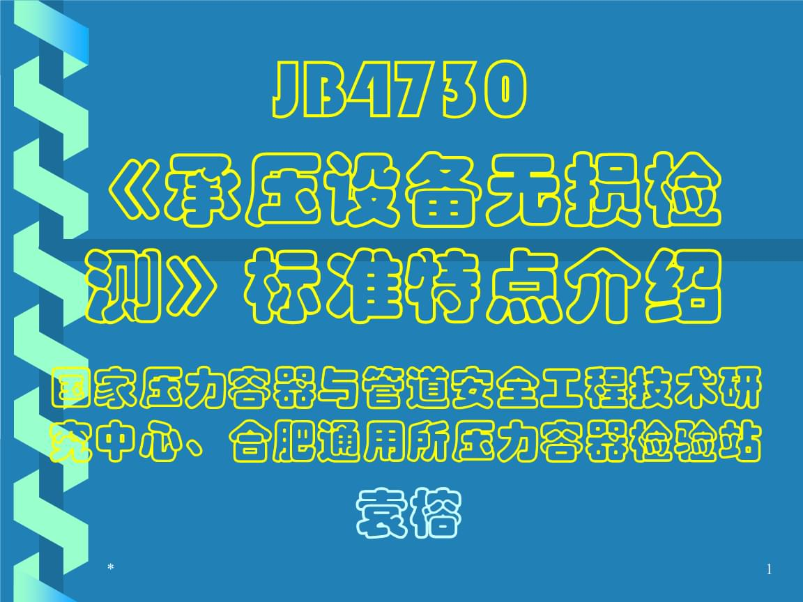 淄博j教材b4730《承压设备无损检测》特点.ppt
