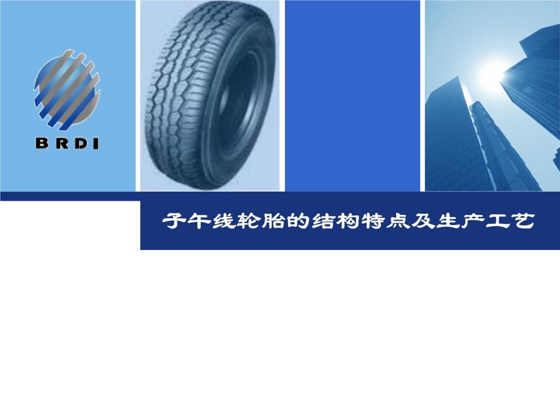 子午线教材轮胎的结构跟生产工艺(1).ppt