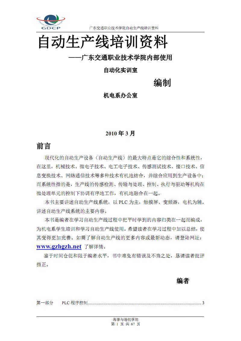自动生教材产线培训资料两份双面.pdf
