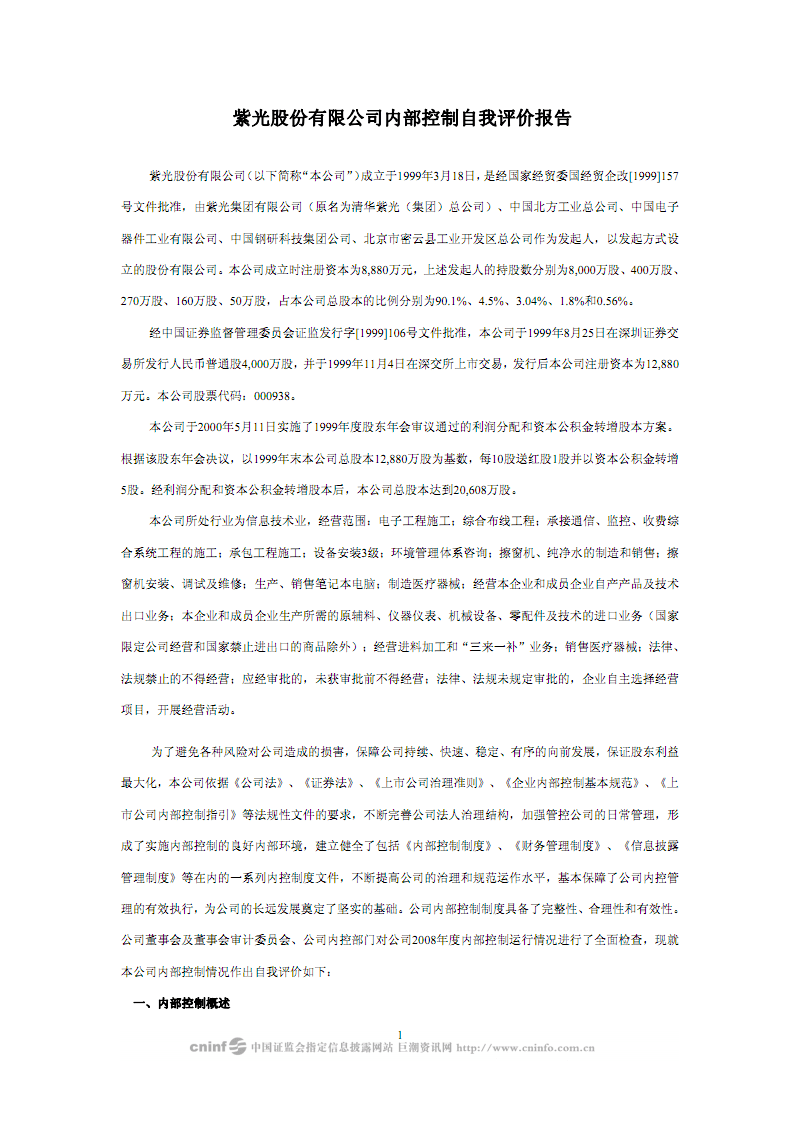 紫光股教材份有限公司内部控制自我评价报告.pdf