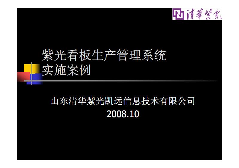 紫光精教材益生产管理系统(演示版).pdf