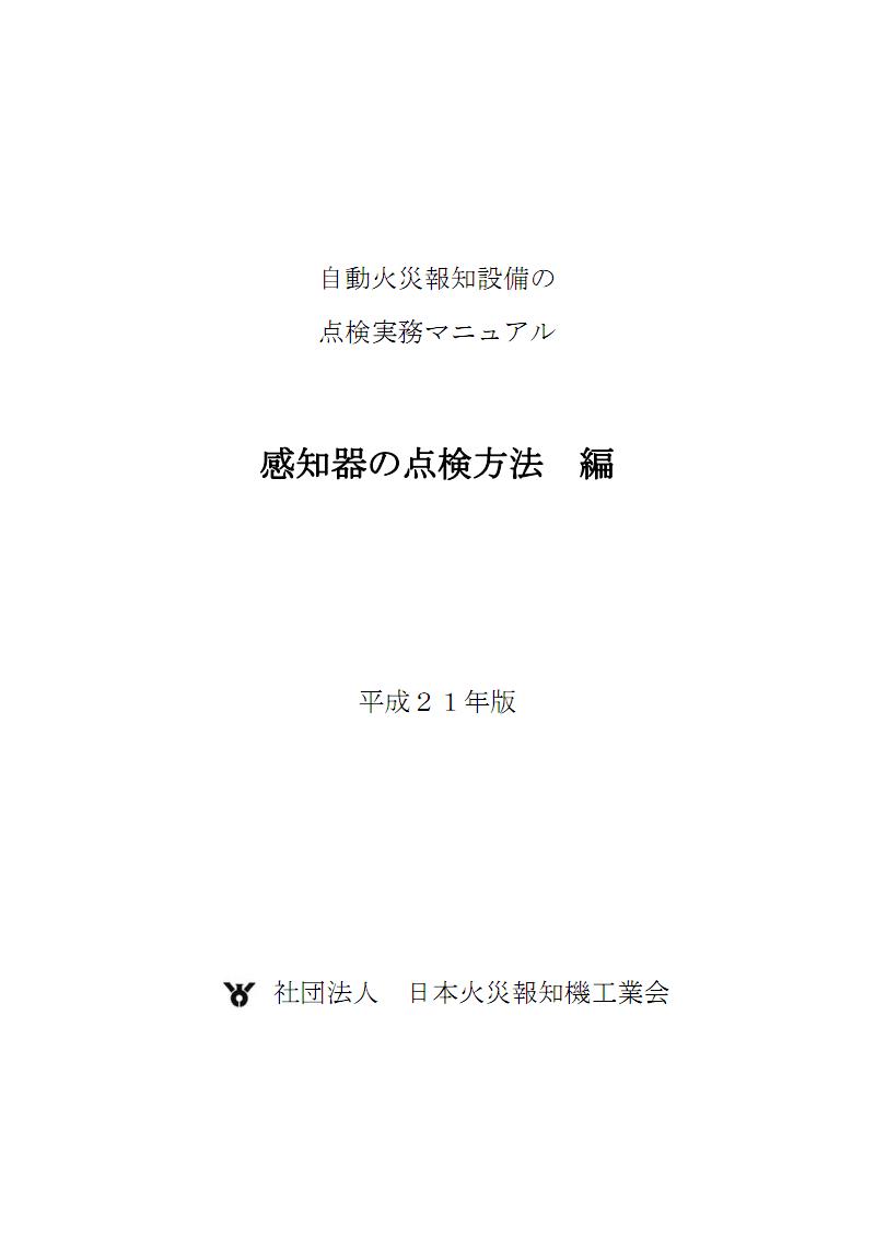 自动火教材灾报知设备.pdf