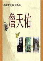 小学语文s版 六年级   (两端凿进法) (中部凿井