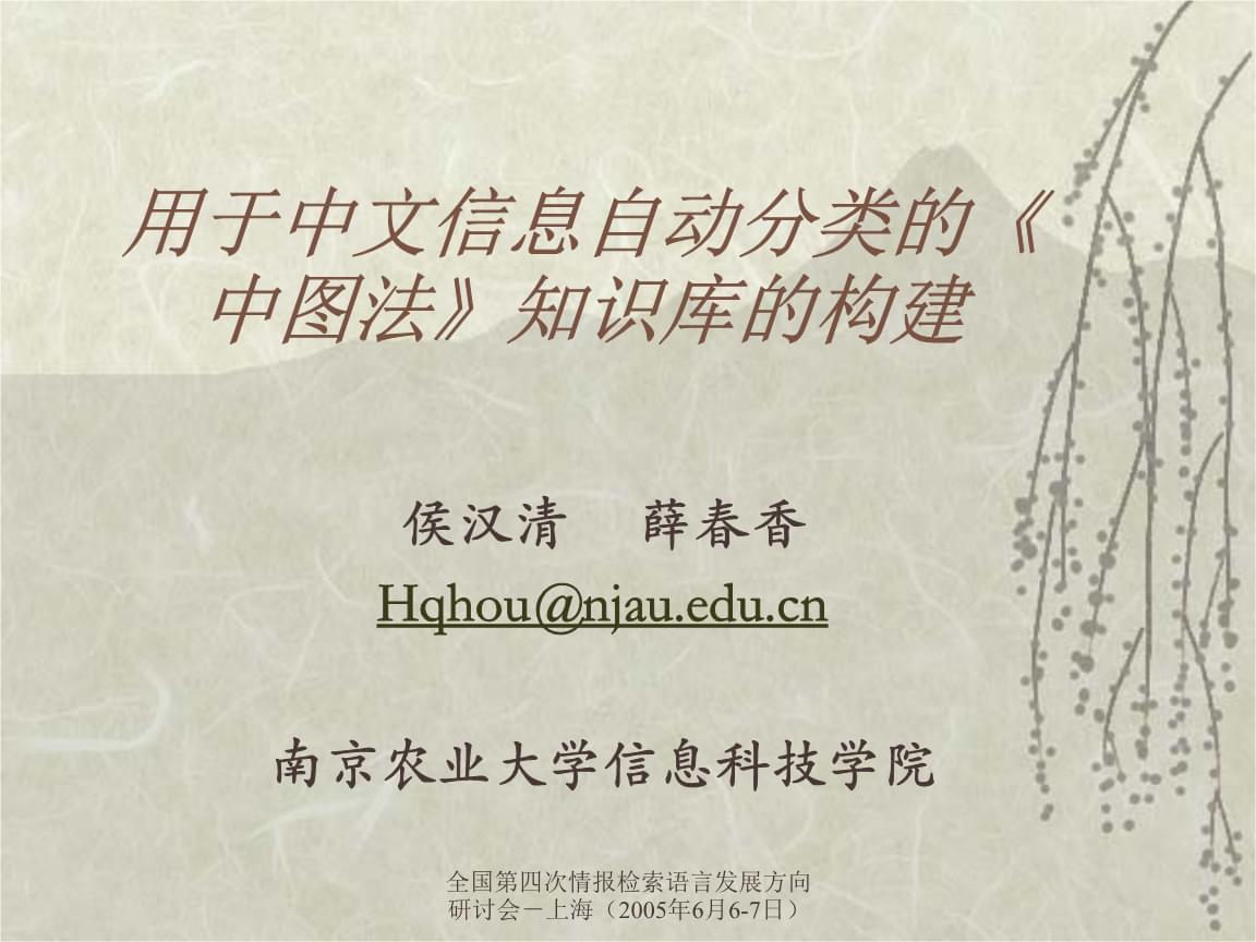 用于中文信息自动分类的《中图法》知识库的构建.ppt