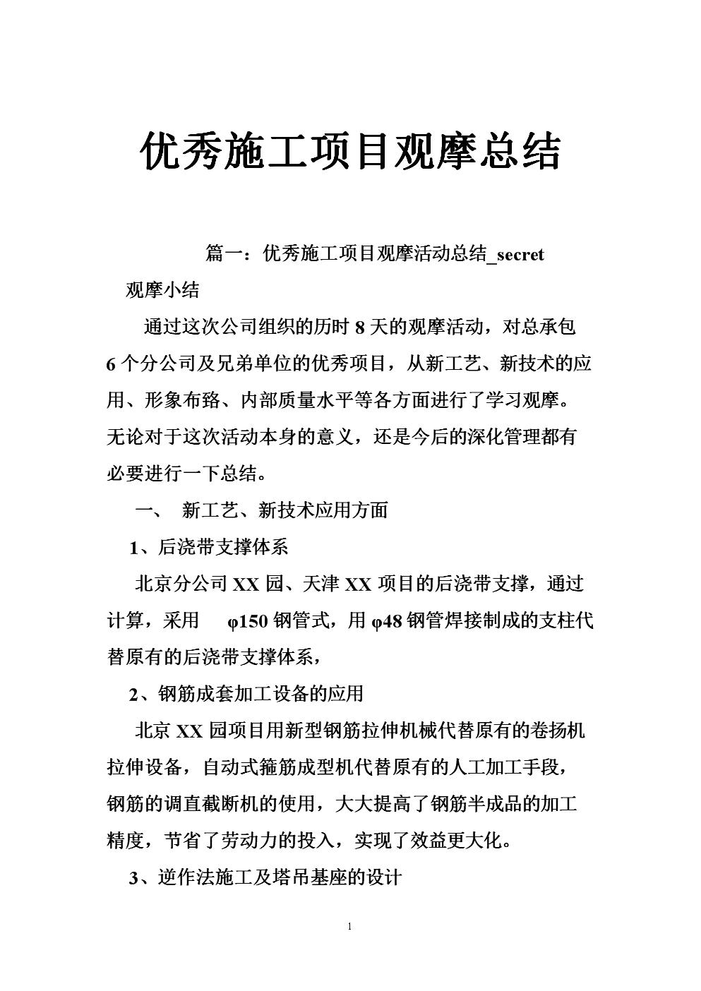 优秀施工项目观摩总结.doc