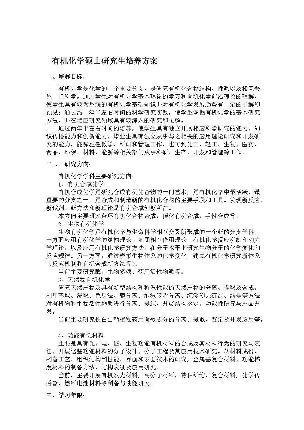 有机化学硕士研究生培养方案.doc