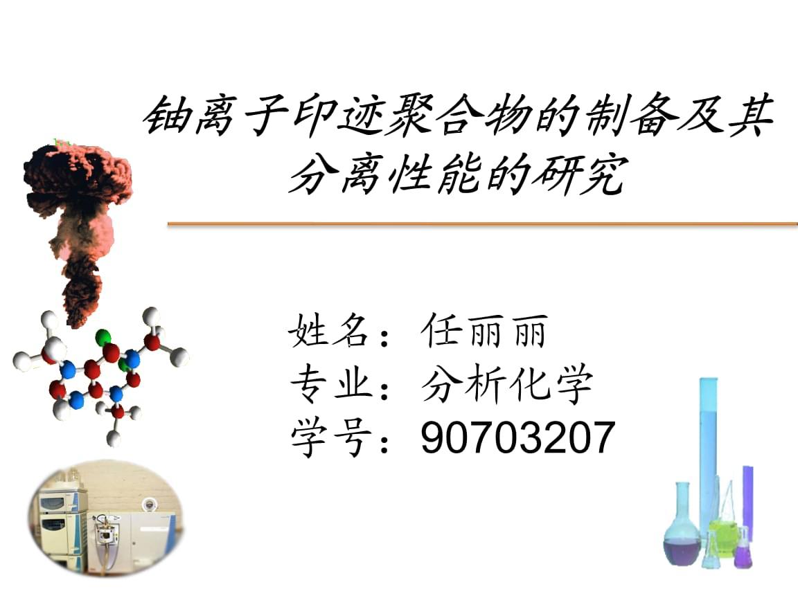 铀离子印迹聚合物的制备及其吸附性能的研究.ppt