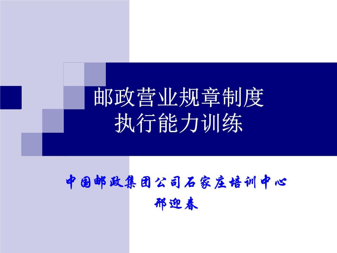 邮政营业规章制度执行能力训练.ppt