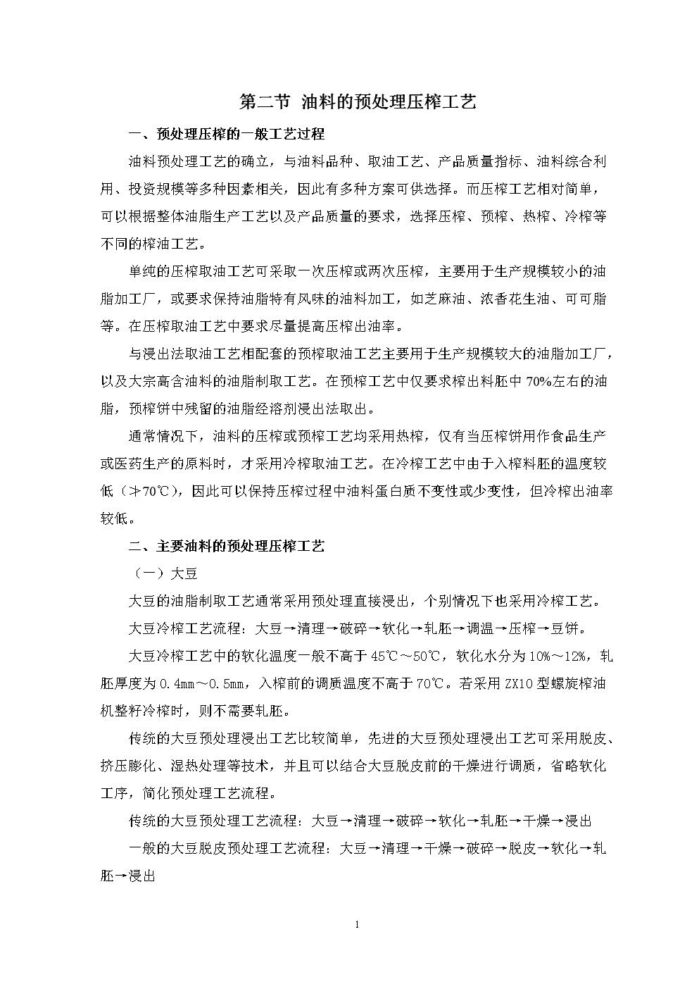 油料的预处理压榨工艺.doc