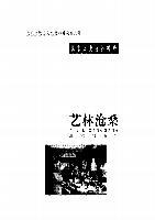 《艺林沧桑》.pdf
