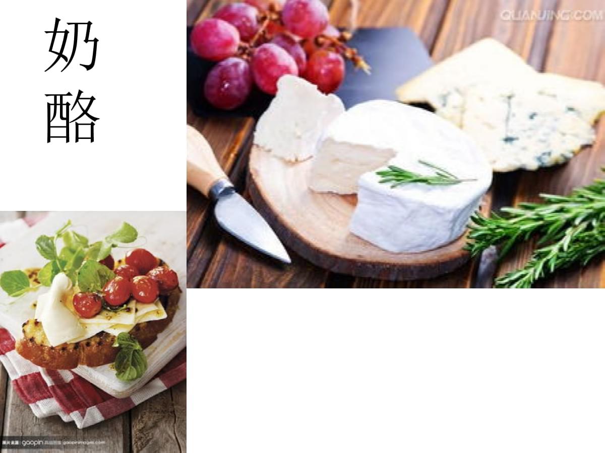 奶酪的起源和发展PPT.pptx