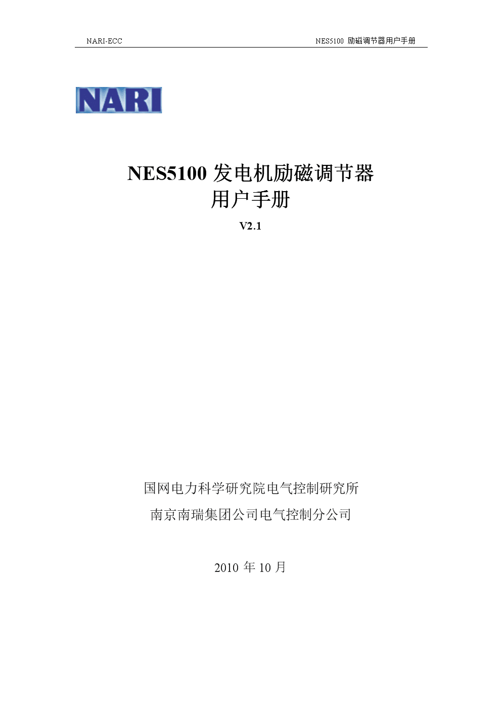 南瑞NES5100励磁调节器用户手册V2.120100325.doc
