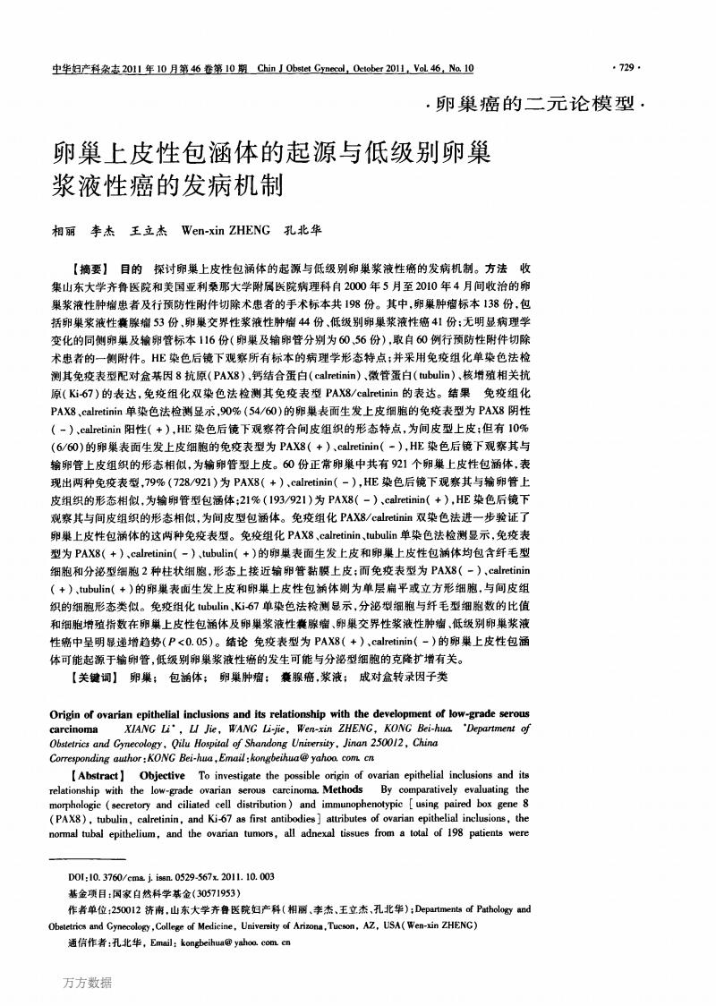 卵巢上皮性包涵体的起源与低级别卵巢浆液性癌的发病机制.pdf