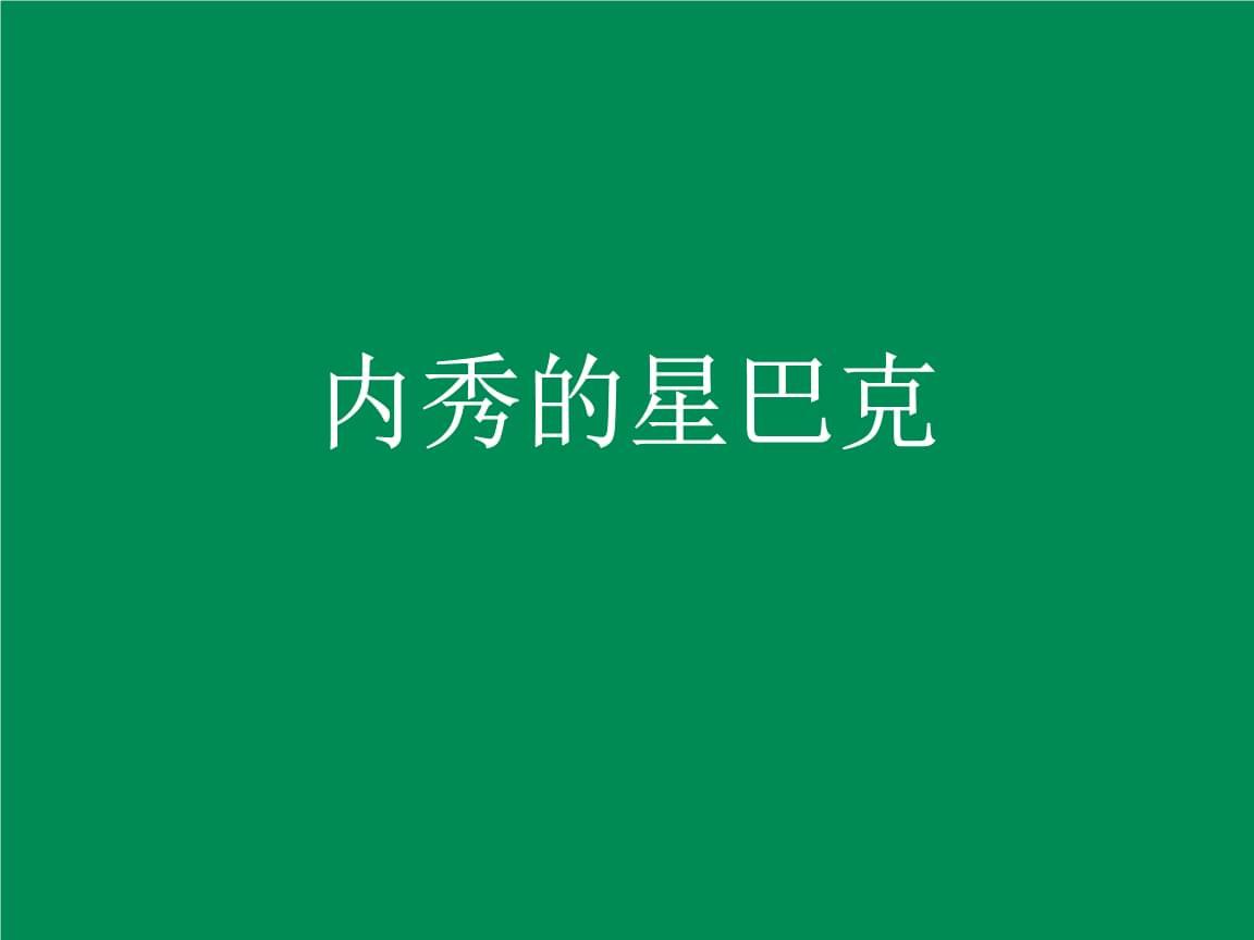 其他-快品牌案例-星巴克.ppt