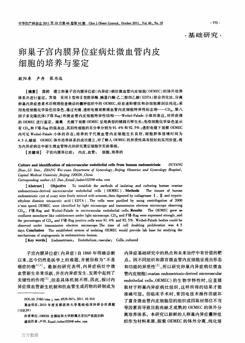 卵巢子宫内膜异位症病灶微血管内皮细胞的培养与鉴定.pdf