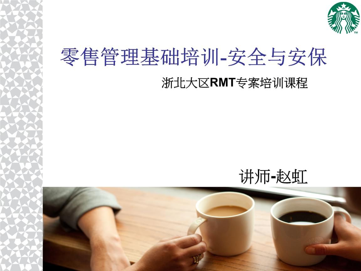 零售管理基础培训-安全保全.ppt