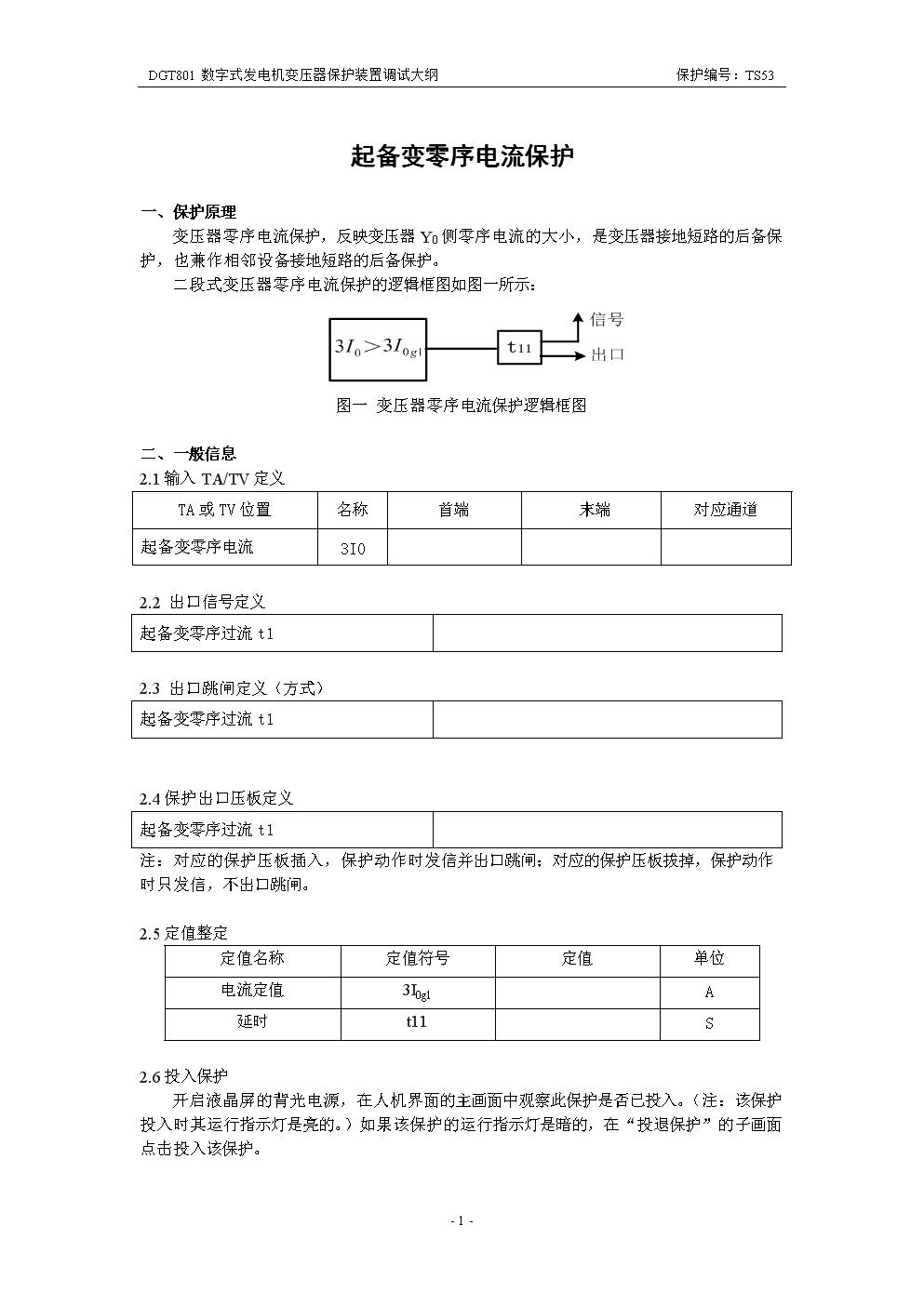 起备变零序电流-1T.doc
