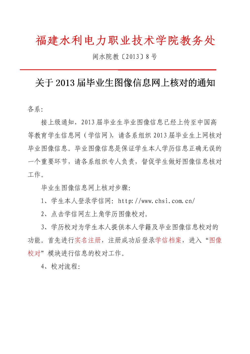 闽水院教〔2013〕8号关于2013届毕业生图像网上核对的通知.doc
