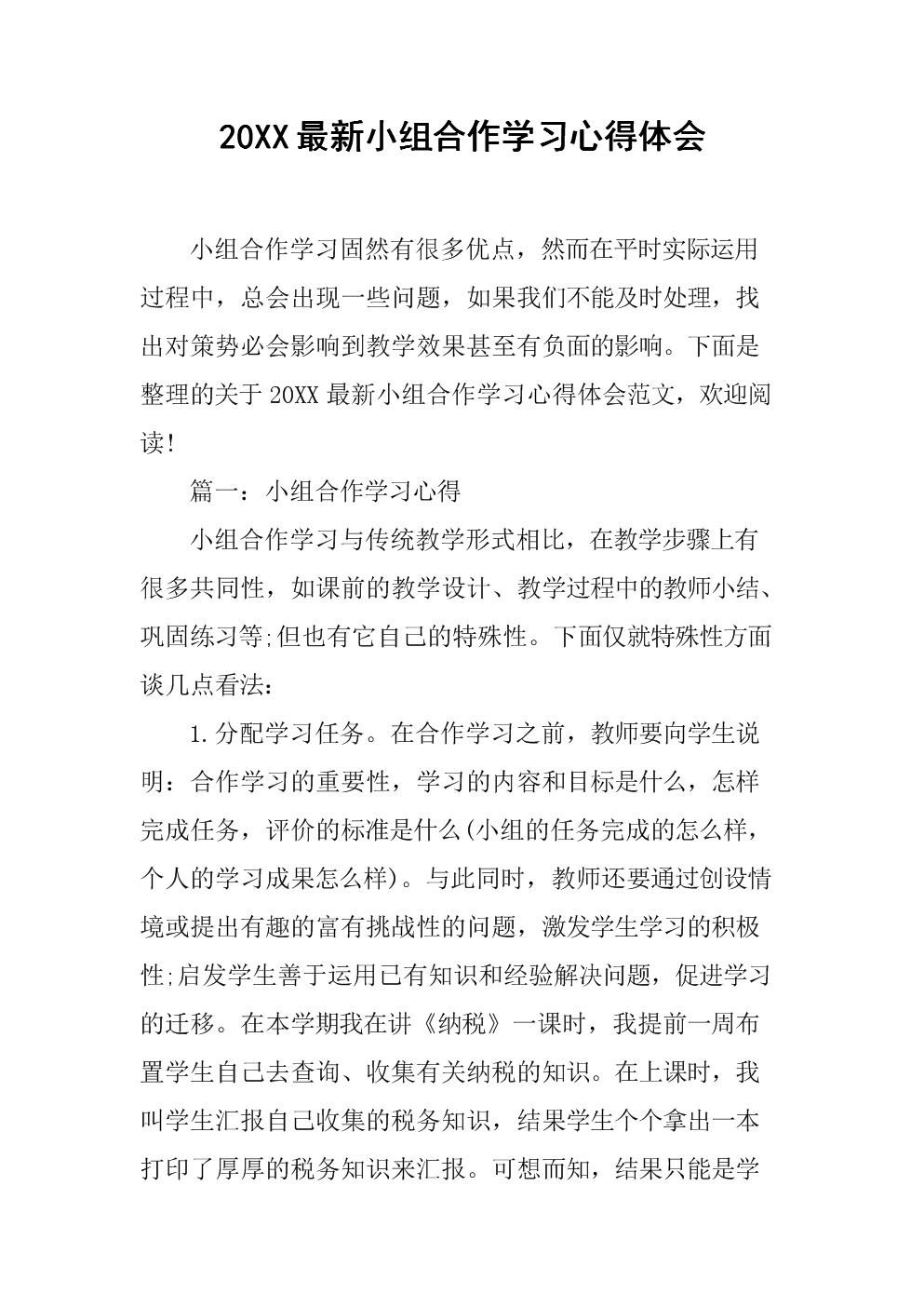 20xx小組批評合作心得體.docx自殺老師因學習初中優等生圖片