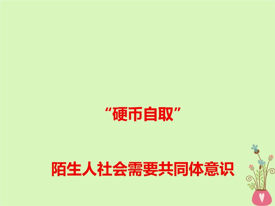 """2018年高考语文 最新热点素材""""硬币自取""""陌生人社会需要共同体意识.ppt"""
