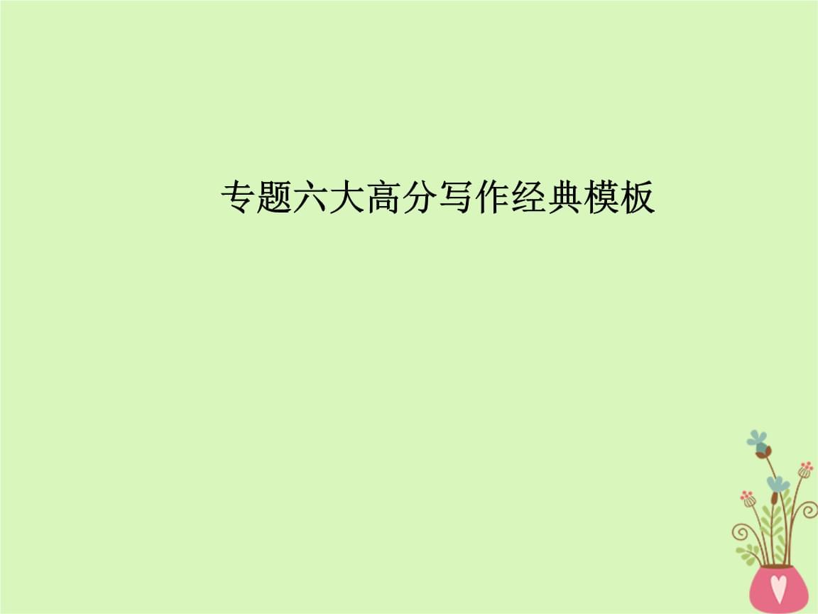 2018年高考语文第二轮复习 专题六 大高分写作经典模板 1 议论文经典模板(一).ppt