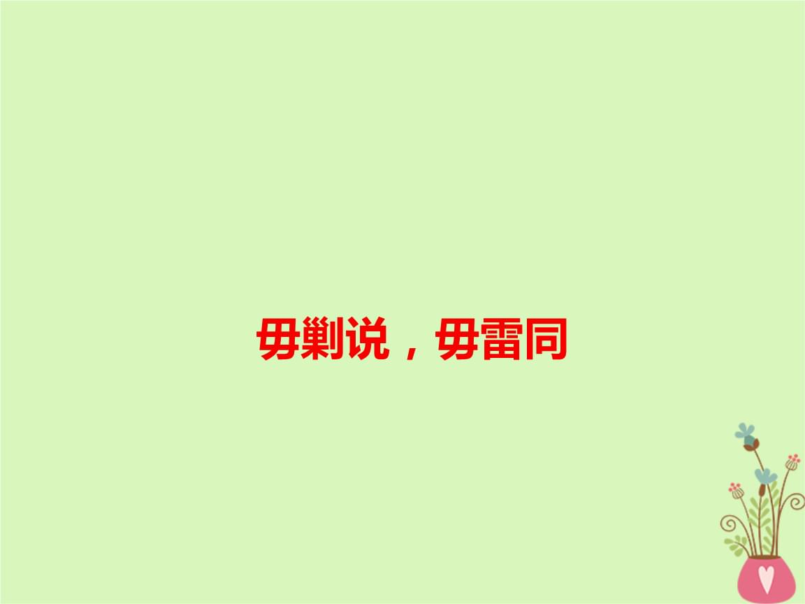 2018年高考语文 最新热点素材 毋剿说,毋雷同.ppt