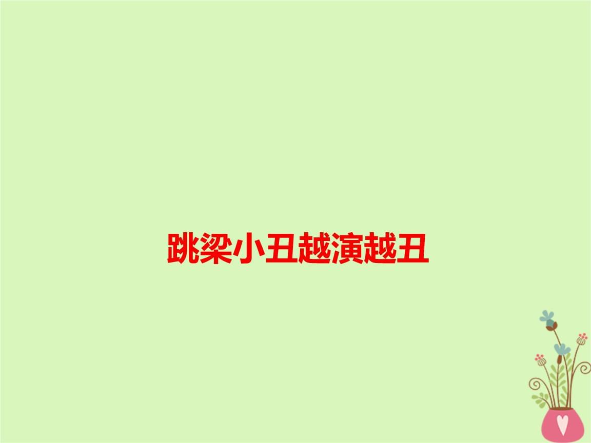 2018年高考语文 最新热点素材 跳梁小丑 越演越丑.ppt