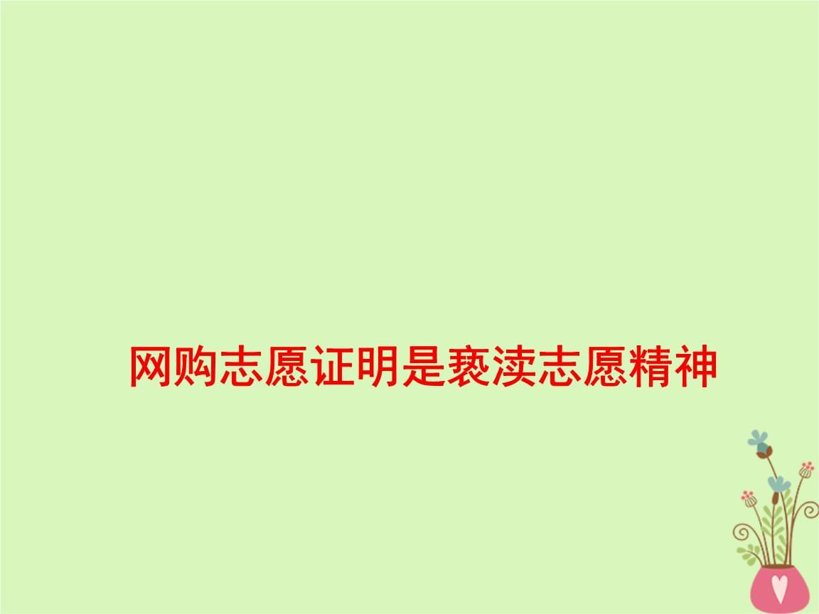 2018年高考语文 最新热点素材 网购志愿证明是亵渎志愿精神.ppt
