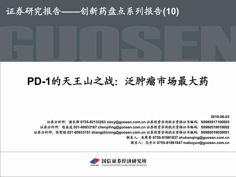 创新药盘点-PD-1的天王山之战,泛肿瘤市场最大药.pdf