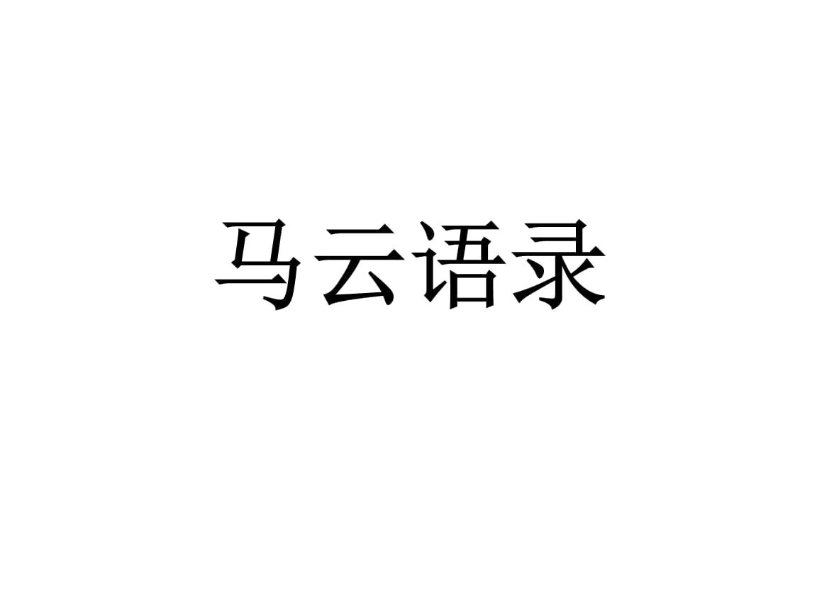 马云的经典语录.ppt