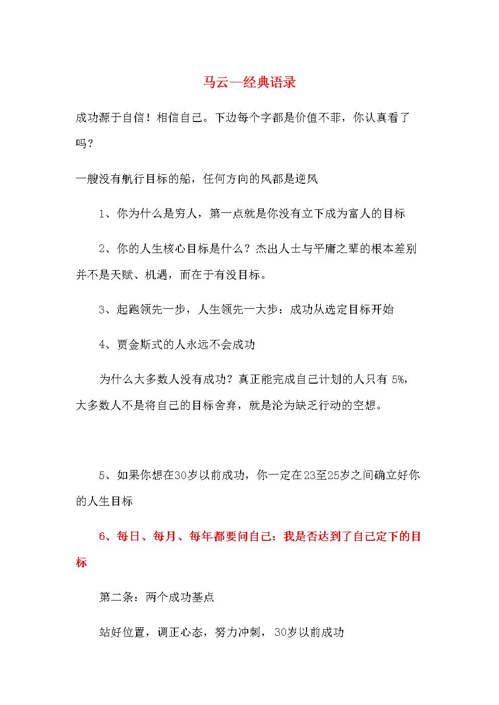 马云--经典语录.doc