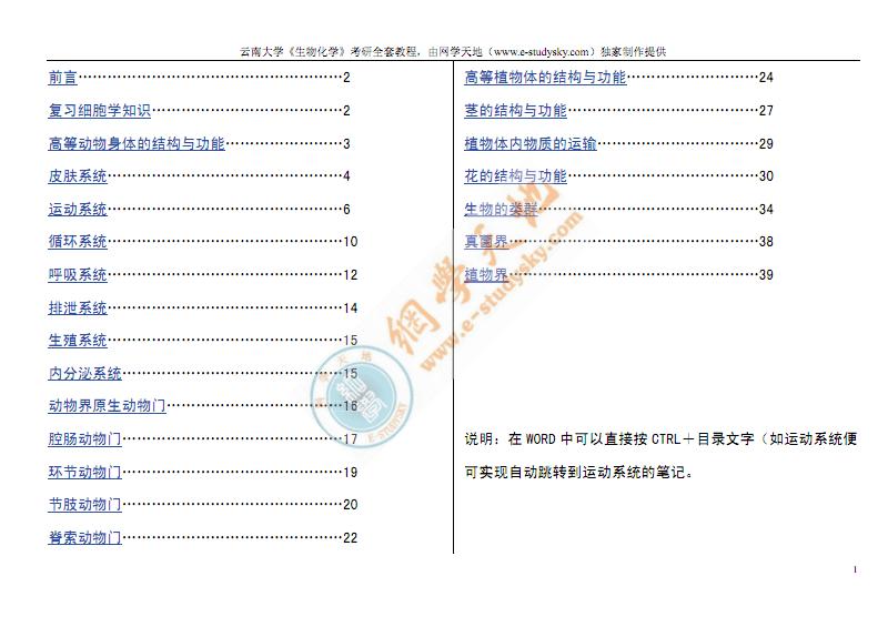 ③《陈阅增普通生物学》复习笔记(完整版).pdf
