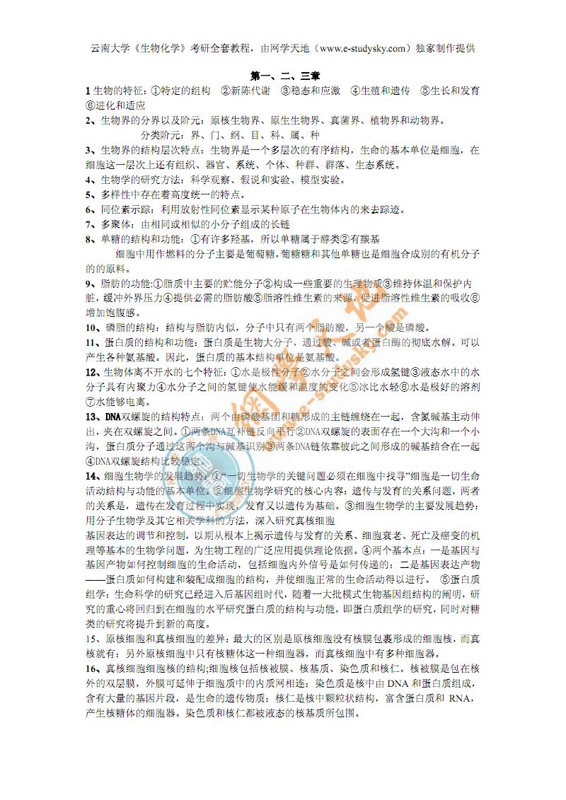④《陈阅增普通生物学》重点整理.pdf