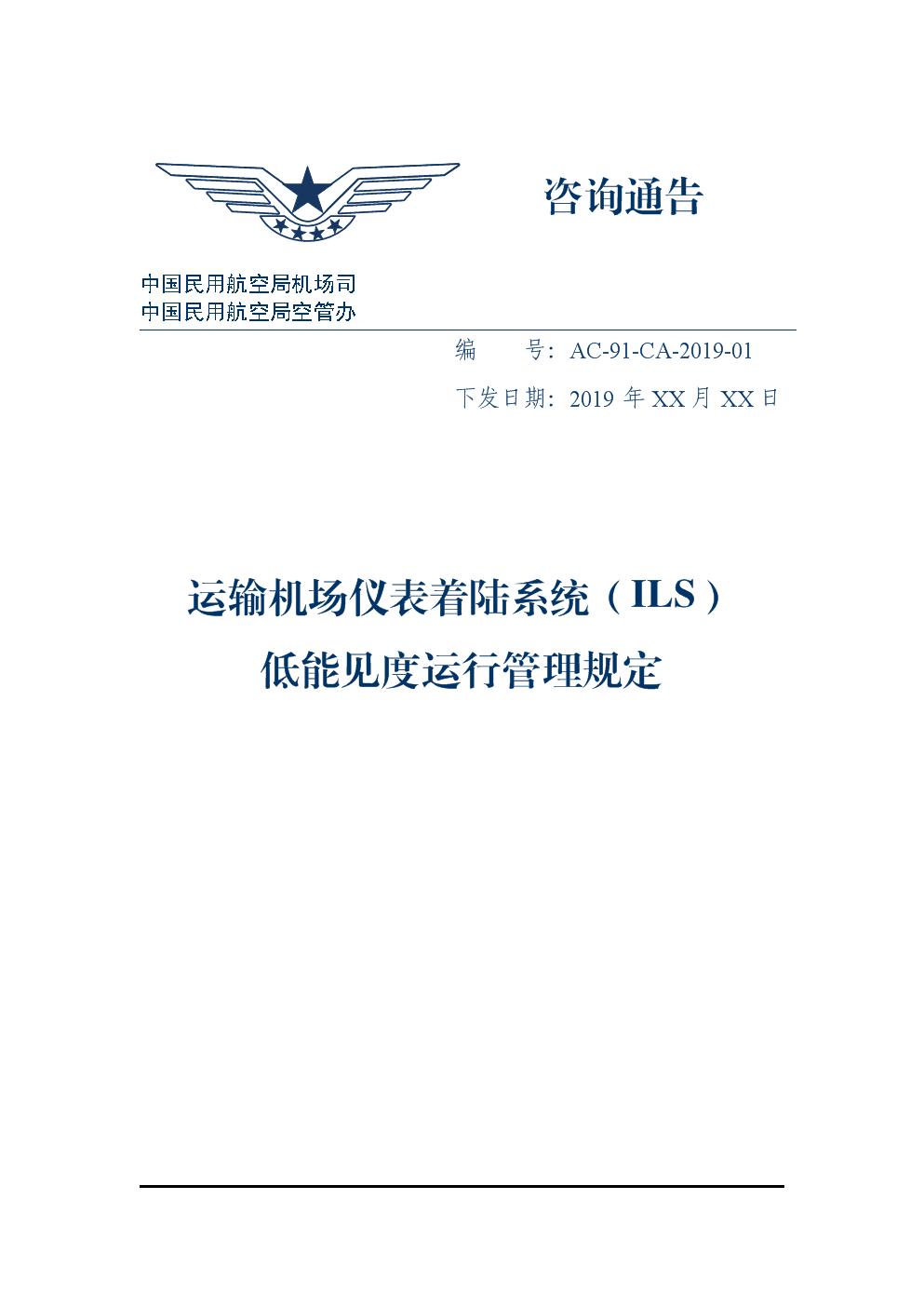 运输机场仪表着陆系统(ILS)低能见度运行管理规定(征求意见稿).doc