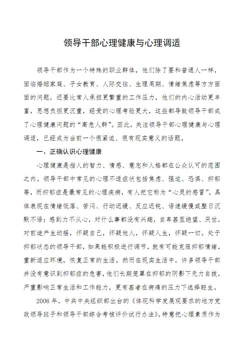 【讲座讲稿】领导干部心理健康与心理调适.pdf